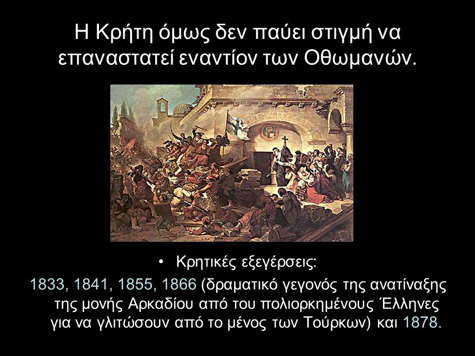 Η Κρήτη όμως δεν παύει στιγμή να επαναστατεί εναντίον των Οθωμανών.