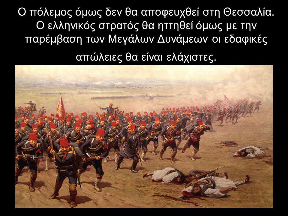 Ο πόλεμος όμως δεν θα αποφευχθεί στη Θεσσαλία