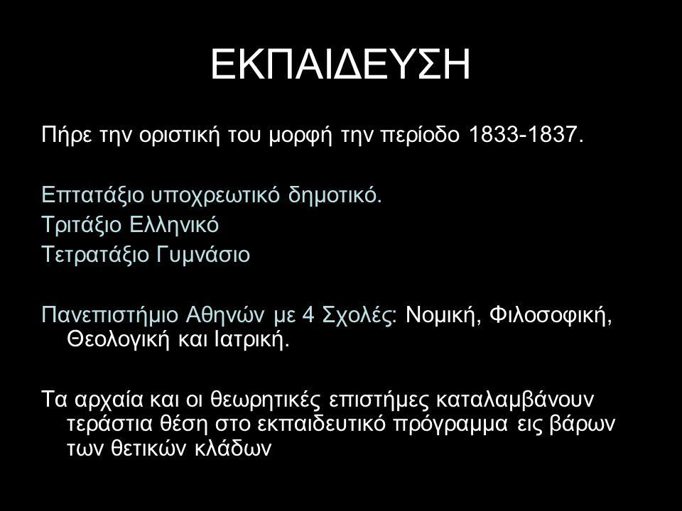 ΕΚΠΑΙΔΕΥΣΗ Πήρε την οριστική του μορφή την περίοδο 1833-1837.