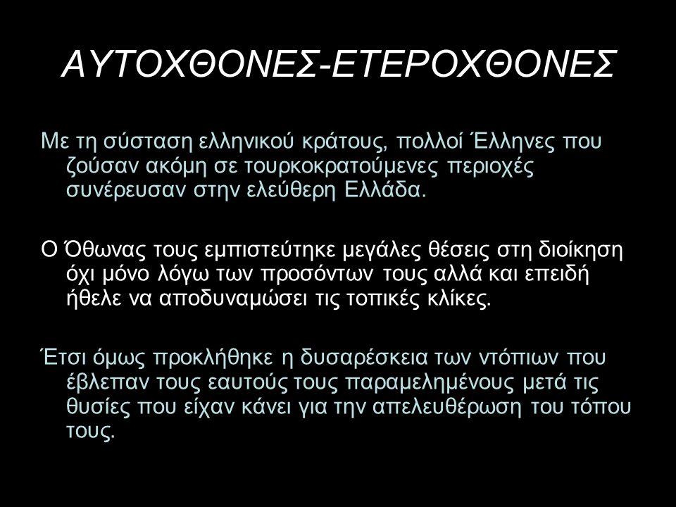 ΑΥΤΟΧΘΟΝΕΣ-ΕΤΕΡΟΧΘΟΝΕΣ