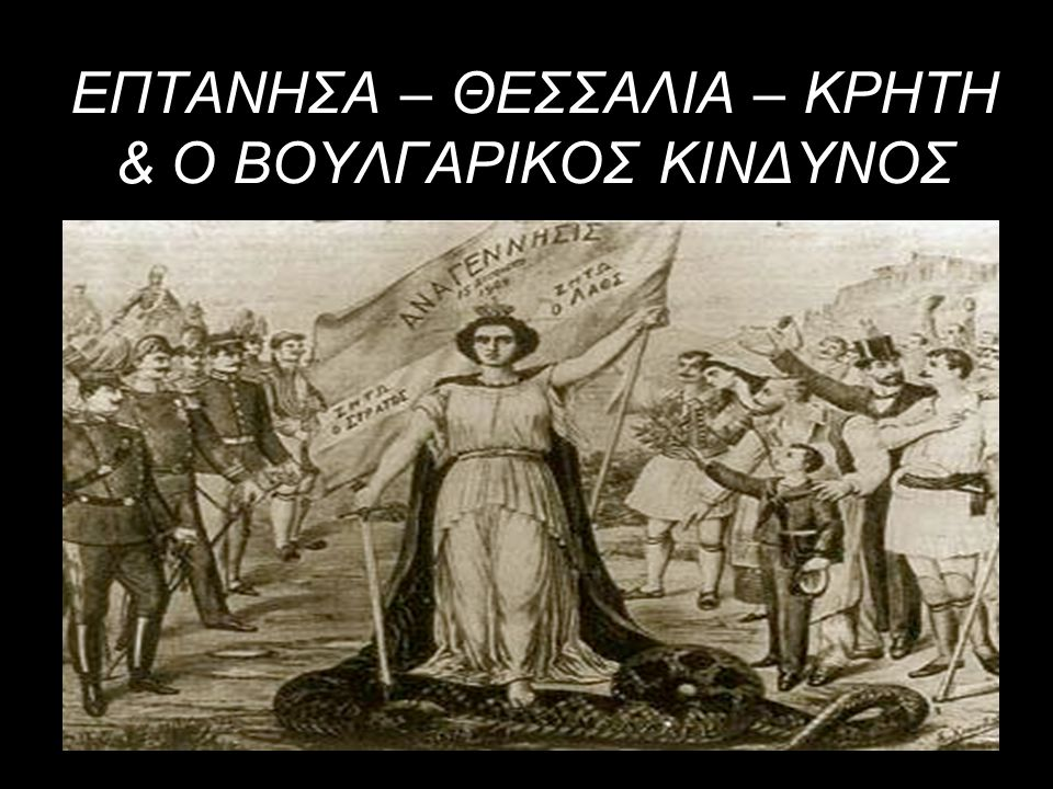 ΕΠΤΑΝΗΣΑ – ΘΕΣΣΑΛΙΑ – ΚΡΗΤΗ & Ο ΒΟΥΛΓΑΡΙΚΟΣ ΚΙΝΔΥΝΟΣ