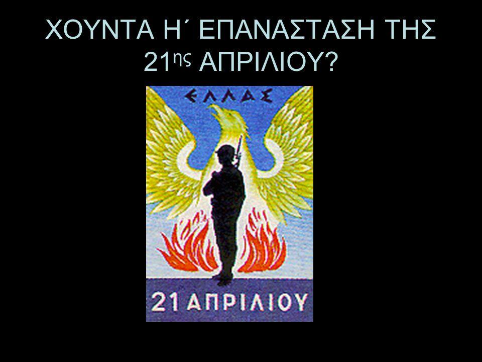 ΧΟΥΝΤΑ Η΄ ΕΠΑΝΑΣΤΑΣΗ ΤΗΣ 21ης ΑΠΡΙΛΙΟΥ