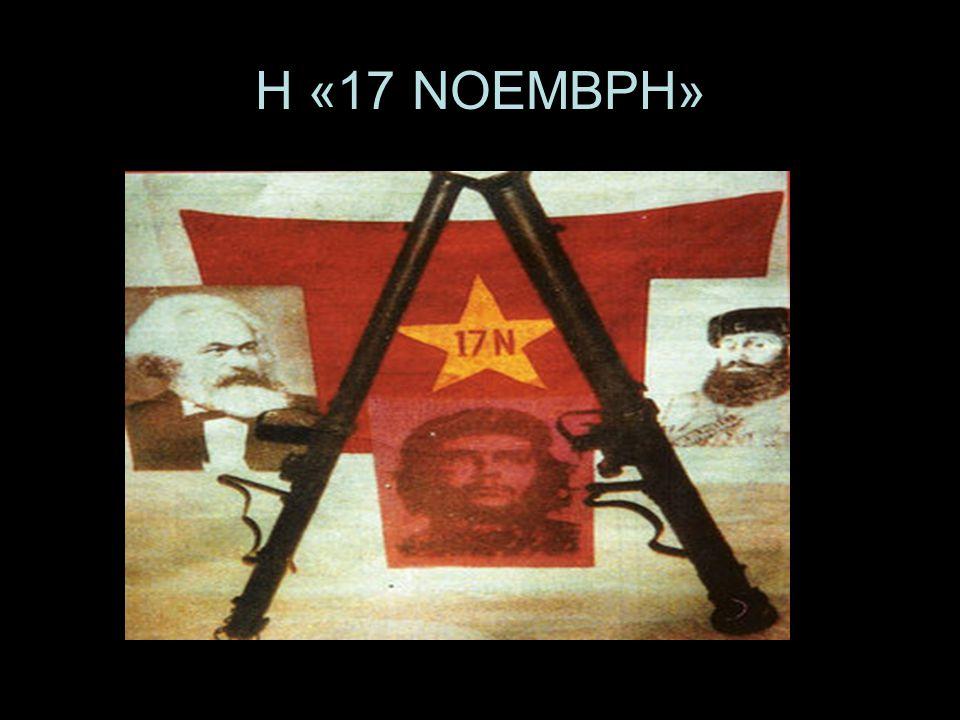 Η «17 ΝΟΕΜΒΡΗ»