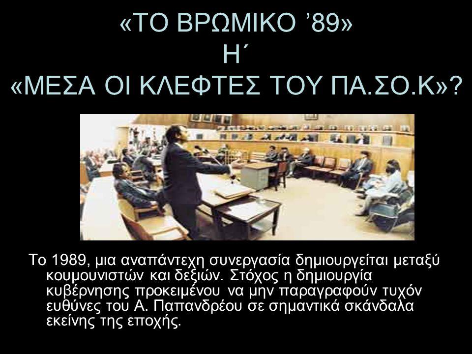 «ΤΟ ΒΡΩΜΙΚΟ '89» Η΄ «ΜΕΣΑ ΟΙ ΚΛΕΦΤΕΣ ΤΟΥ ΠΑ.ΣΟ.Κ»