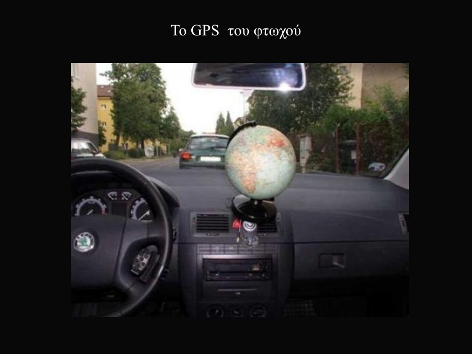 Το GPS του φτωχού