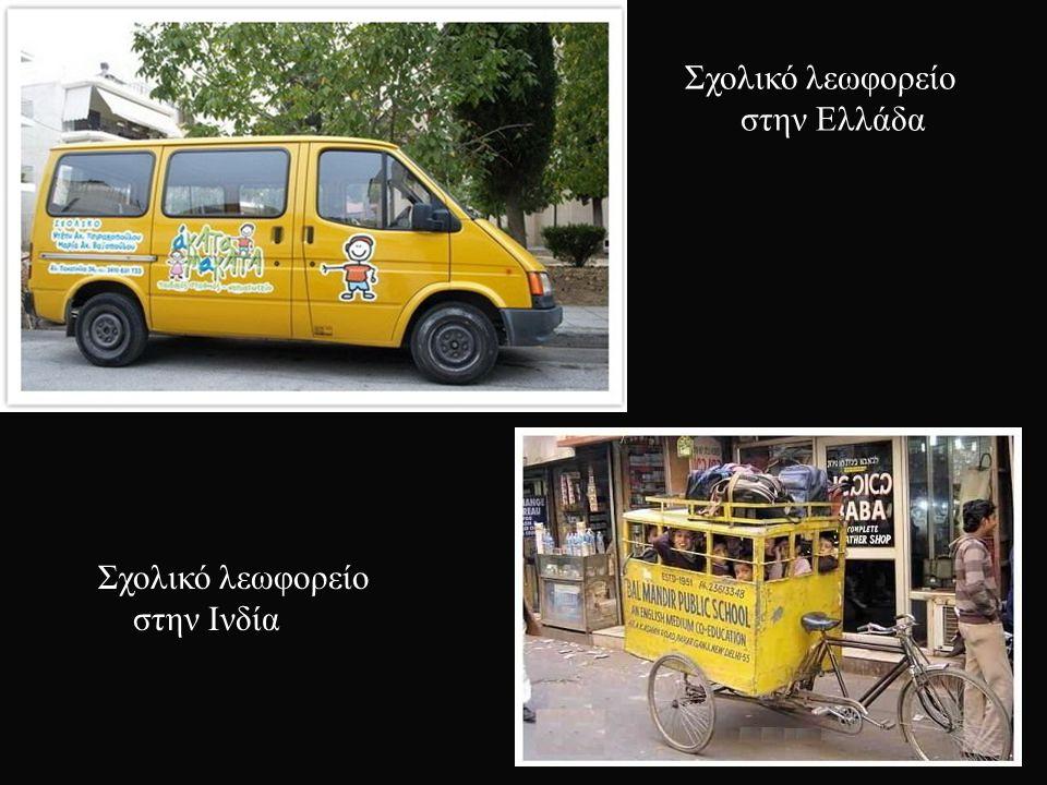 Σχολικό λεωφορείο στην Ελλάδα