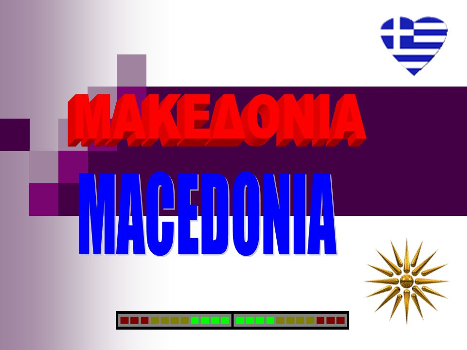 ΜΑΚΕΔΟΝΙΑ MACEDONIA