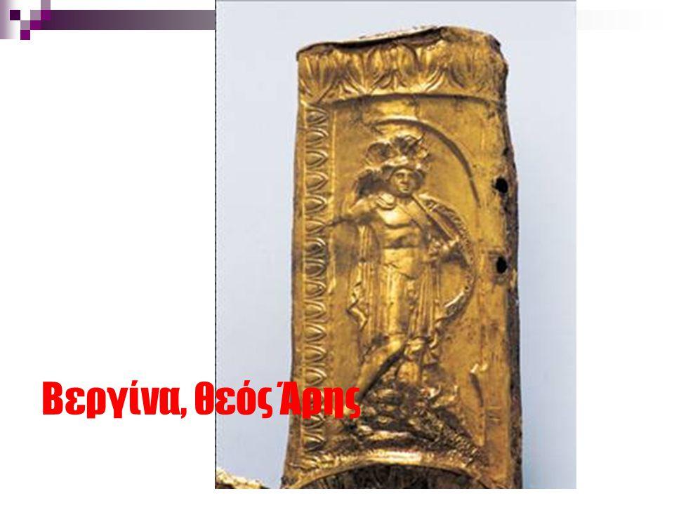 Βεργίνα, θεός Άρης