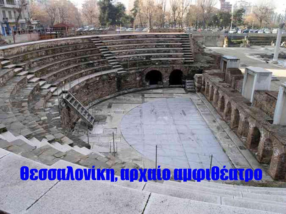 Θεσσαλονίκη, αρχαίο αμφιθέατρο