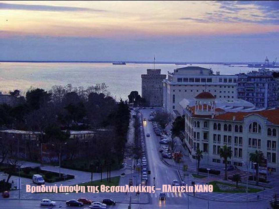 Βραδινή άποψη της Θεσσαλονίκης – Πλατεία ΧΑΝΘ