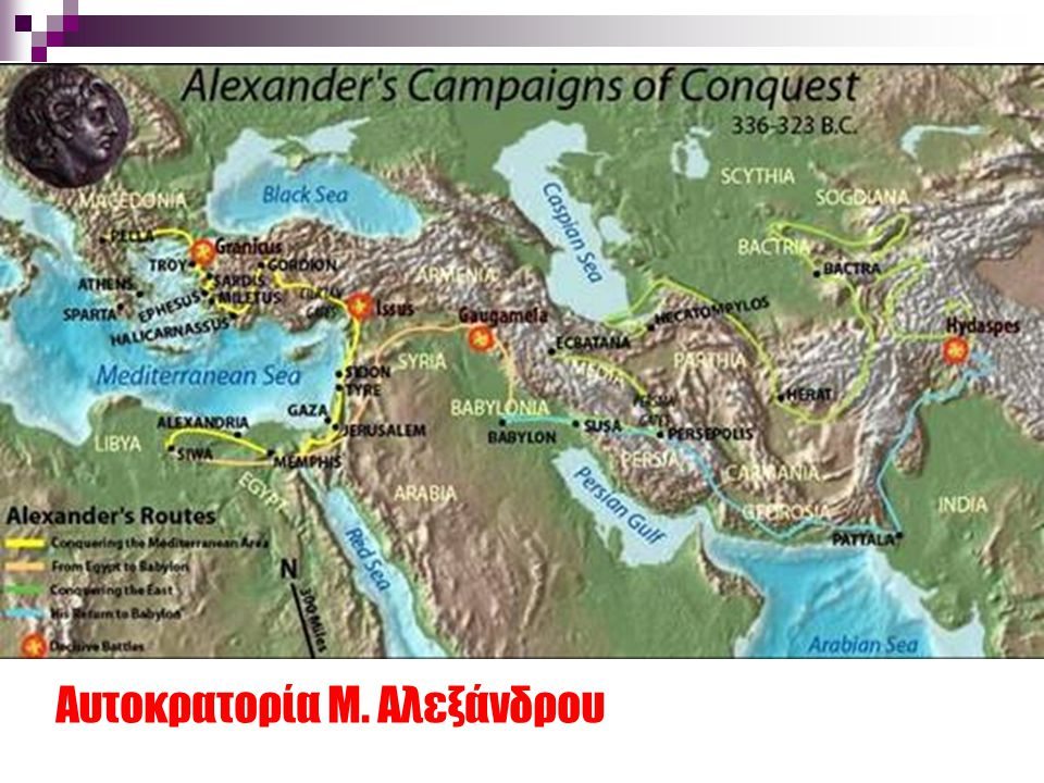 Αυτοκρατορία Μ. Αλεξάνδρου