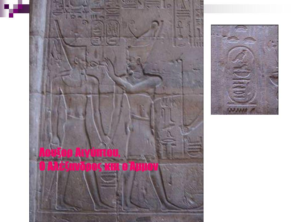 Λουξορ Αιγύπτου, Ο Αλέξανδρος και ο Άμμον