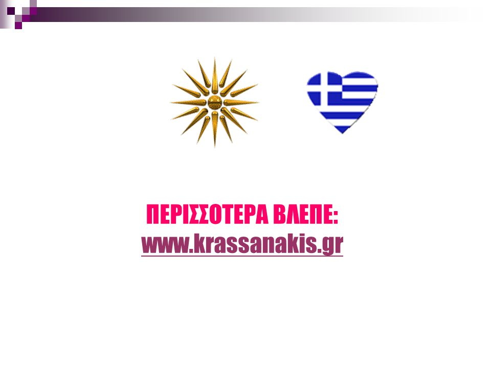 ΠΕΡΙΣΣΟΤΕΡΑ ΒΛΕΠΕ: www.krassanakis.gr