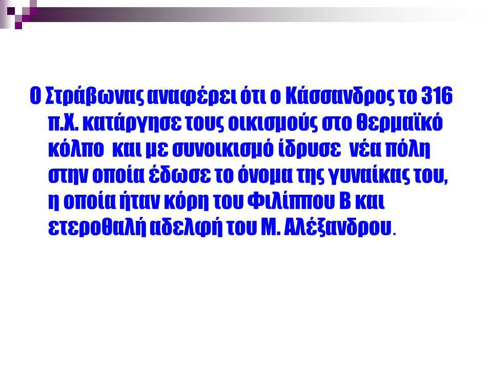 Ο Στράβωνας αναφέρει ότι ο Κάσσανδρος το 316 π. Χ