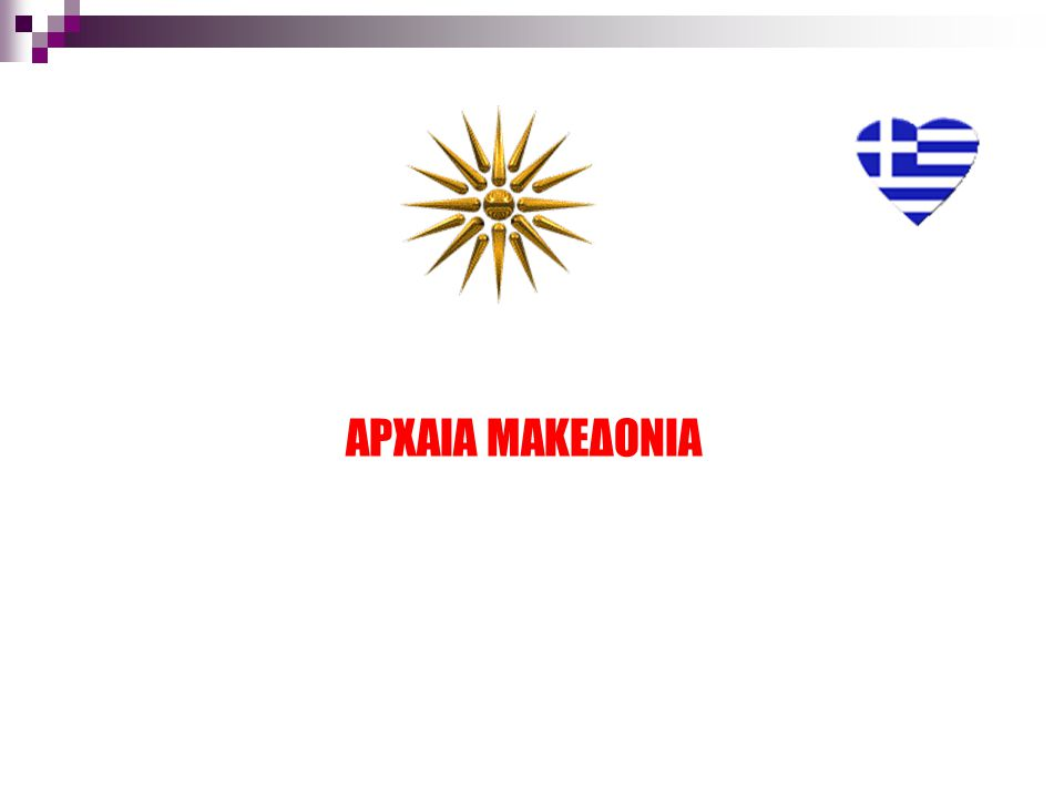 ΑΡΧΑΙΑ ΜΑΚΕΔΟΝΙΑ