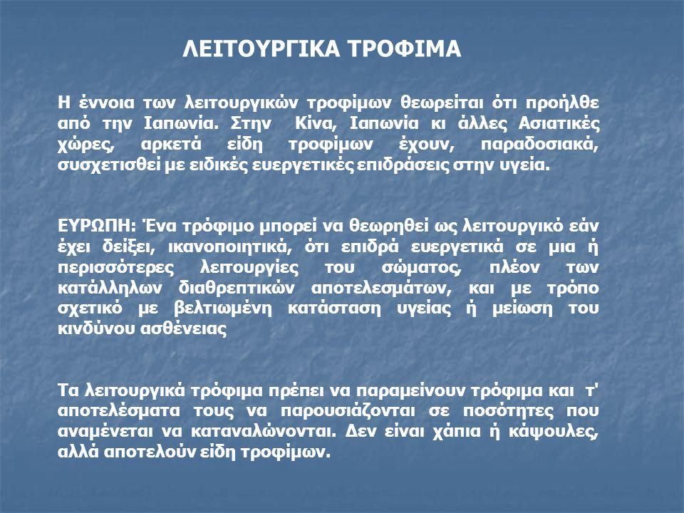 ΛΕΙΤΟΥΡΓΙΚΑ ΤΡΟΦΙΜΑ