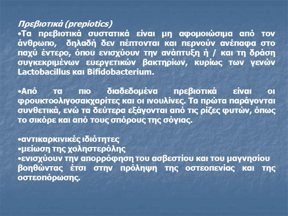 Πρεβιοτικά (prepiotics)