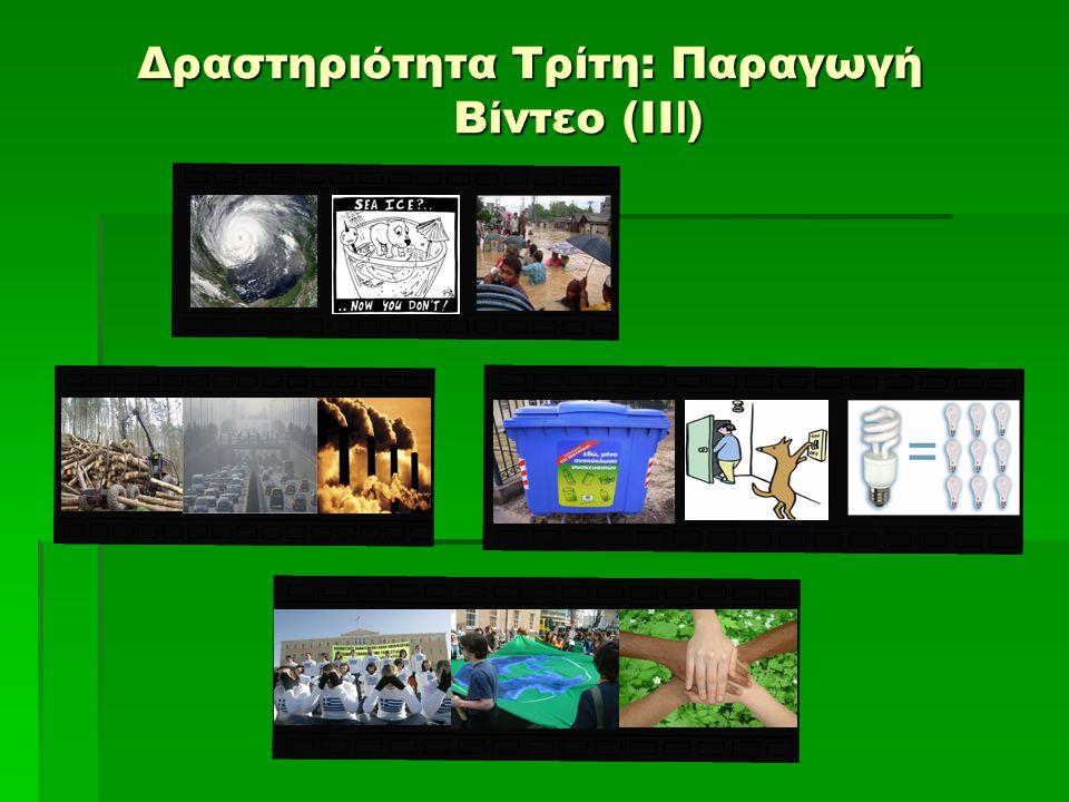 Δραστηριότητα Τρίτη: Παραγωγή Βίντεο (ΙΙΙ)