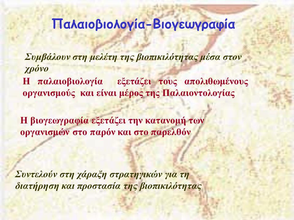 Παλαιοβιολογία-Βιογεωγραφία