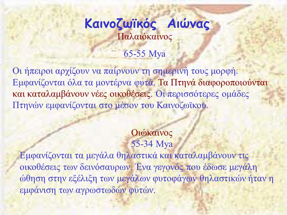 Καινοζωϊκός Αιώνας Παλαιόκαινος 65-55 Μya
