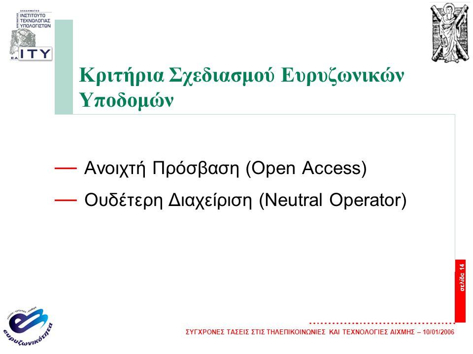 Κριτήρια Σχεδιασμού Ευρυζωνικών Υποδομών