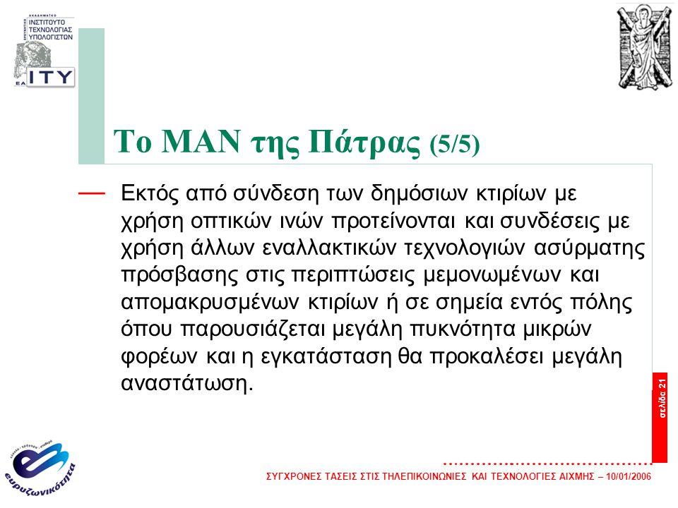 Το ΜΑΝ της Πάτρας (5/5)