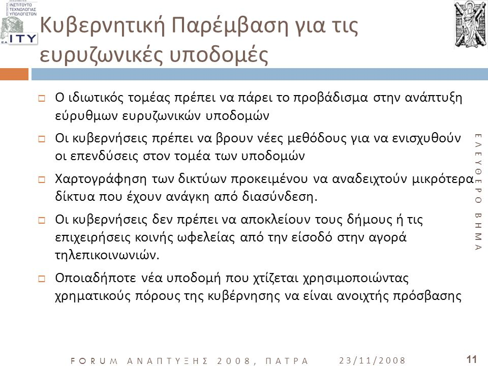 Κυβερνητική Παρέμβαση για τις ευρυζωνικές υποδομές