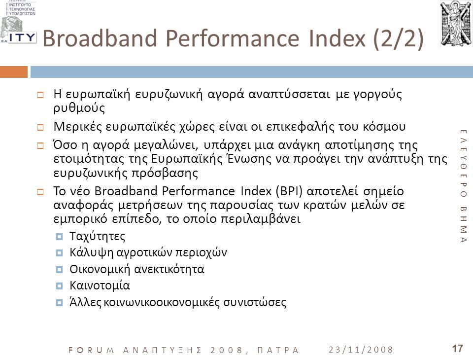 Broadband Performance Index (2/2)