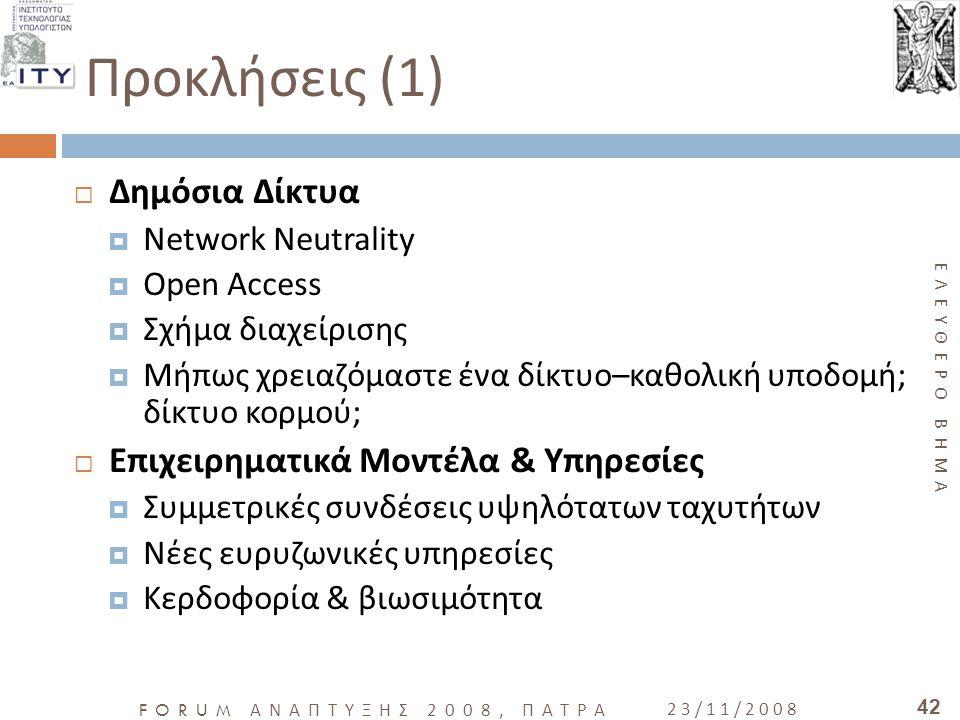 Προκλήσεις (1) Δημόσια Δίκτυα Επιχειρηματικά Μοντέλα & Υπηρεσίες