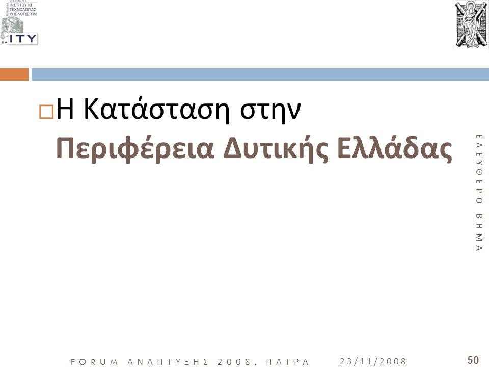 Η Κατάσταση στην Περιφέρεια Δυτικής Ελλάδας