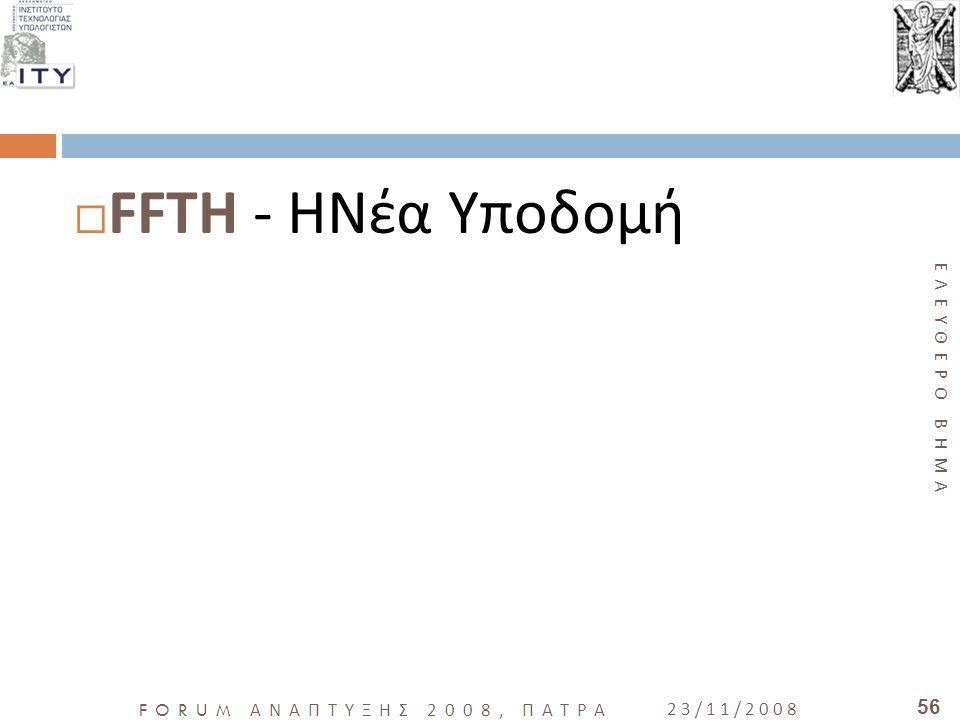 FFTH - ΗΝέα Υποδομή