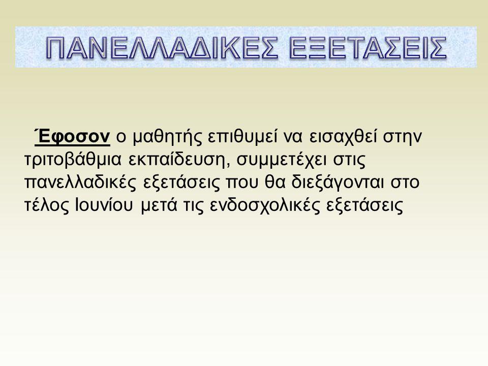 ΠΑΝΕΛΛΑΔΙΚΕΣ ΕΞΕΤΑΣΕΙΣ