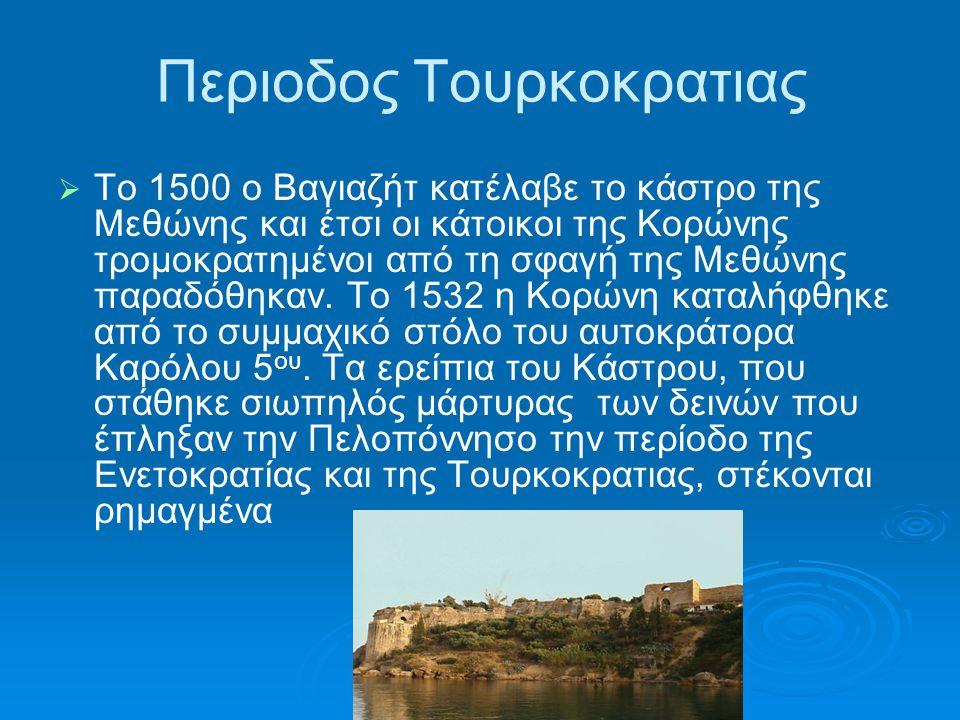 Περιοδος Τουρκοκρατιας