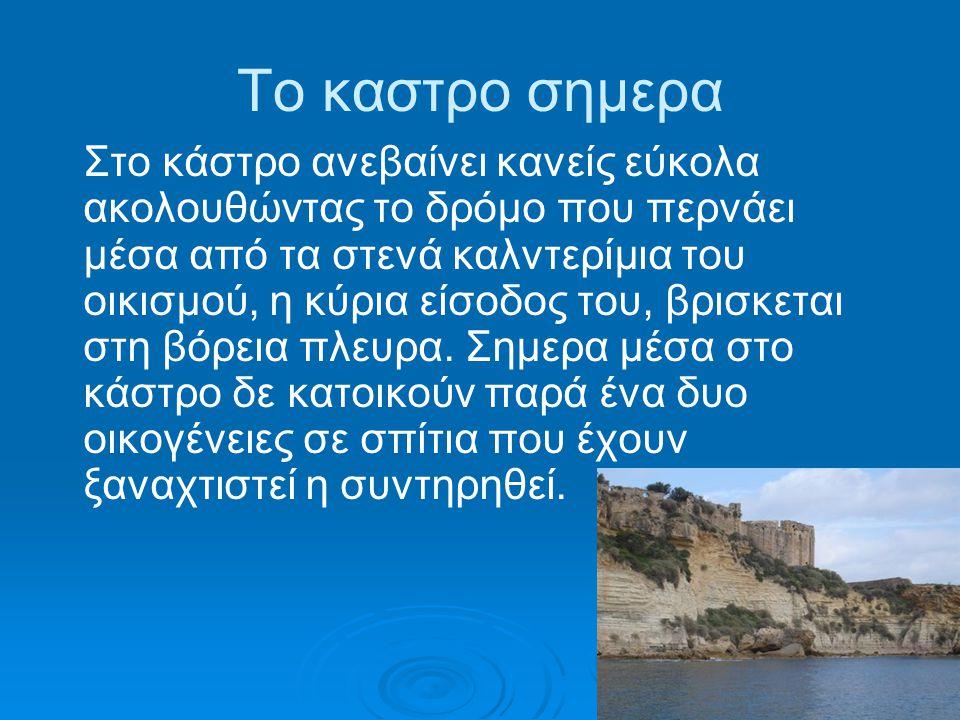 Το καστρο σημερα