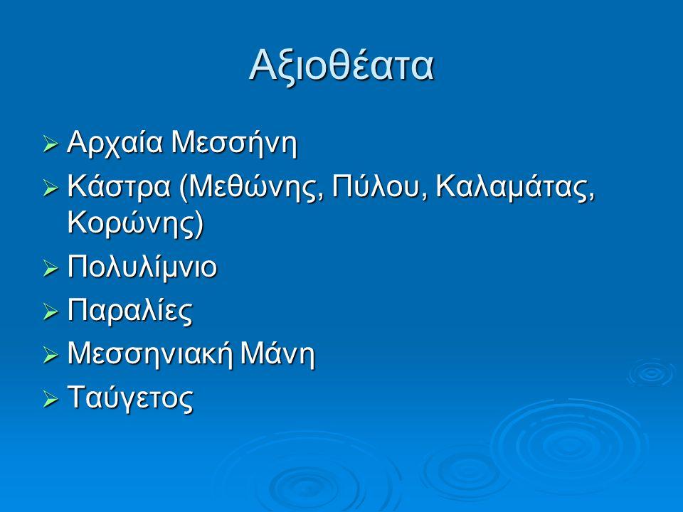 Αξιοθέατα Αρχαία Μεσσήνη Κάστρα (Μεθώνης, Πύλου, Καλαμάτας, Κορώνης)