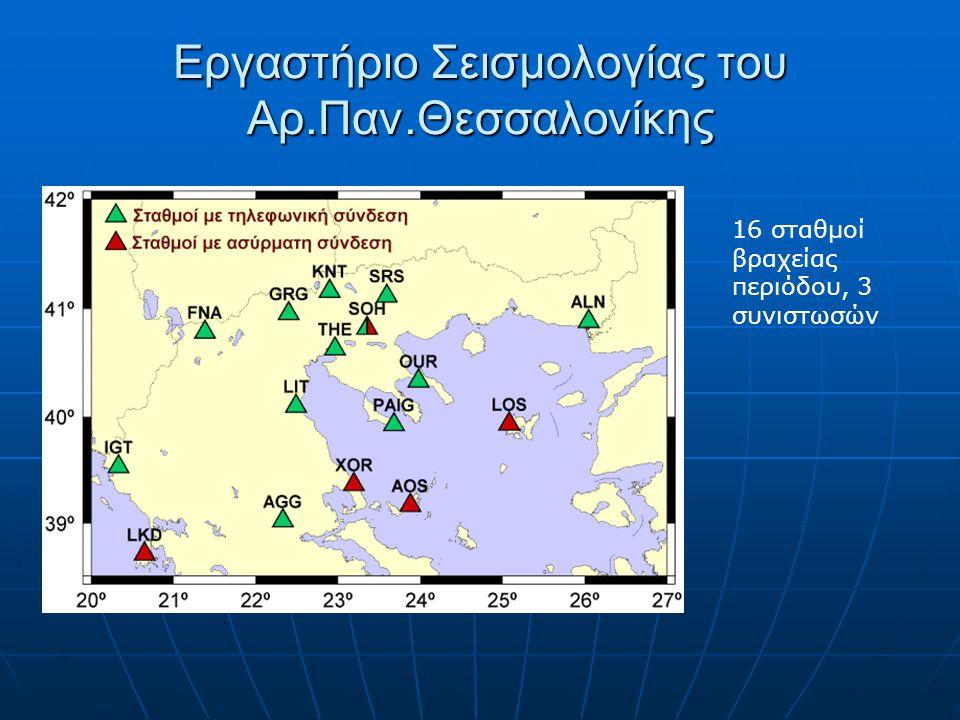 Εργαστήριο Σεισμολογίας του Αρ.Παν.Θεσσαλονίκης