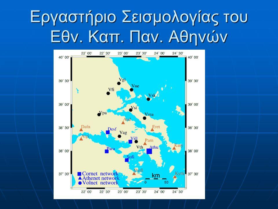 Εργαστήριο Σεισμολογίας του Εθν. Καπ. Παν. Αθηνών