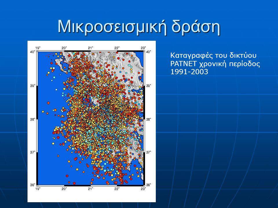 Μικροσεισμική δράση Καταγραφές του δικτύου PATNET χρονική περίοδος 1991-2003