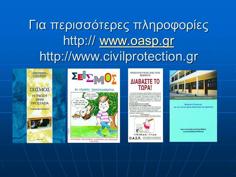 Για περισσότερες πληροφορίες http:// www. oasp. gr http://www