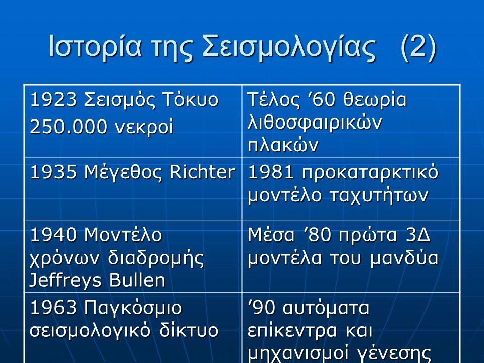 Ιστορία της Σεισμολογίας (2)