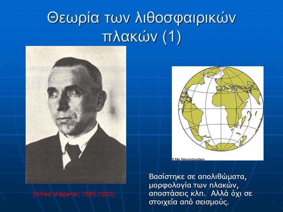 Θεωρία των λιθοσφαιρικών πλακών (1)