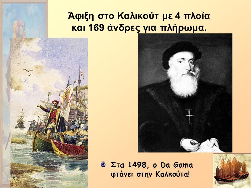 Άφιξη στο Καλικούτ με 4 πλοία και 169 άνδρες για πλήρωμα.