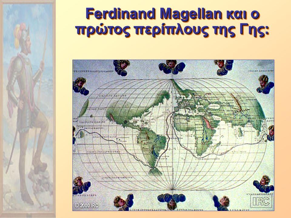Ferdinand Magellan και ο πρώτος περίπλους της Γης:
