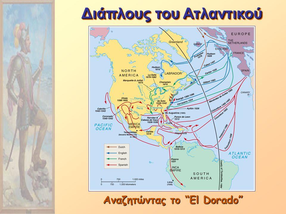 Διάπλους του Ατλαντικού Αναζητώντας το El Dorado