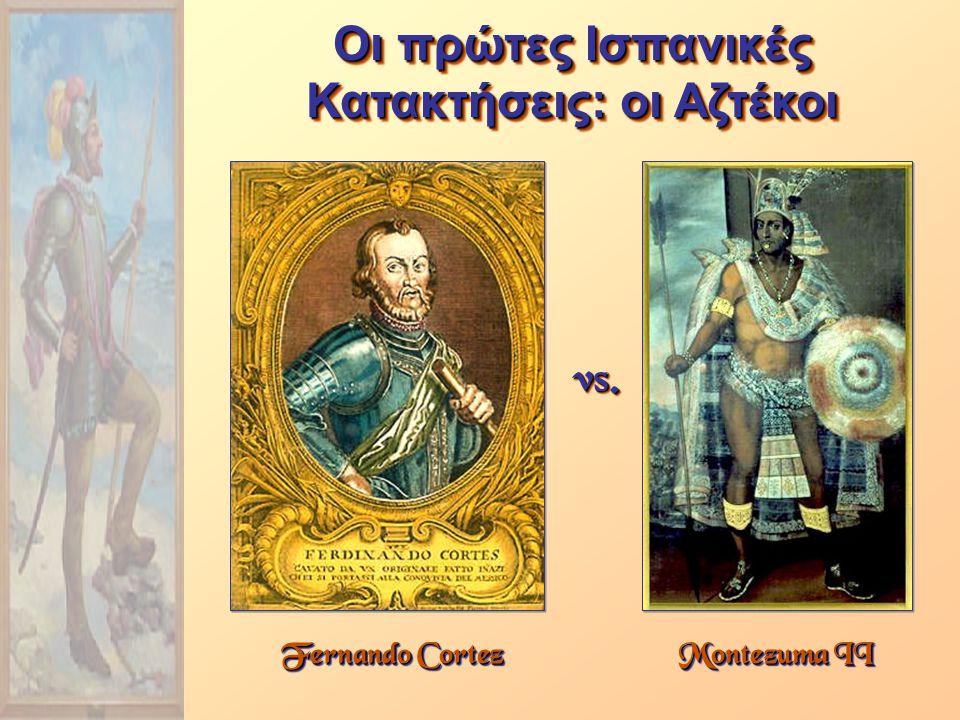 Οι πρώτες Ισπανικές Κατακτήσεις: οι Αζτέκοι