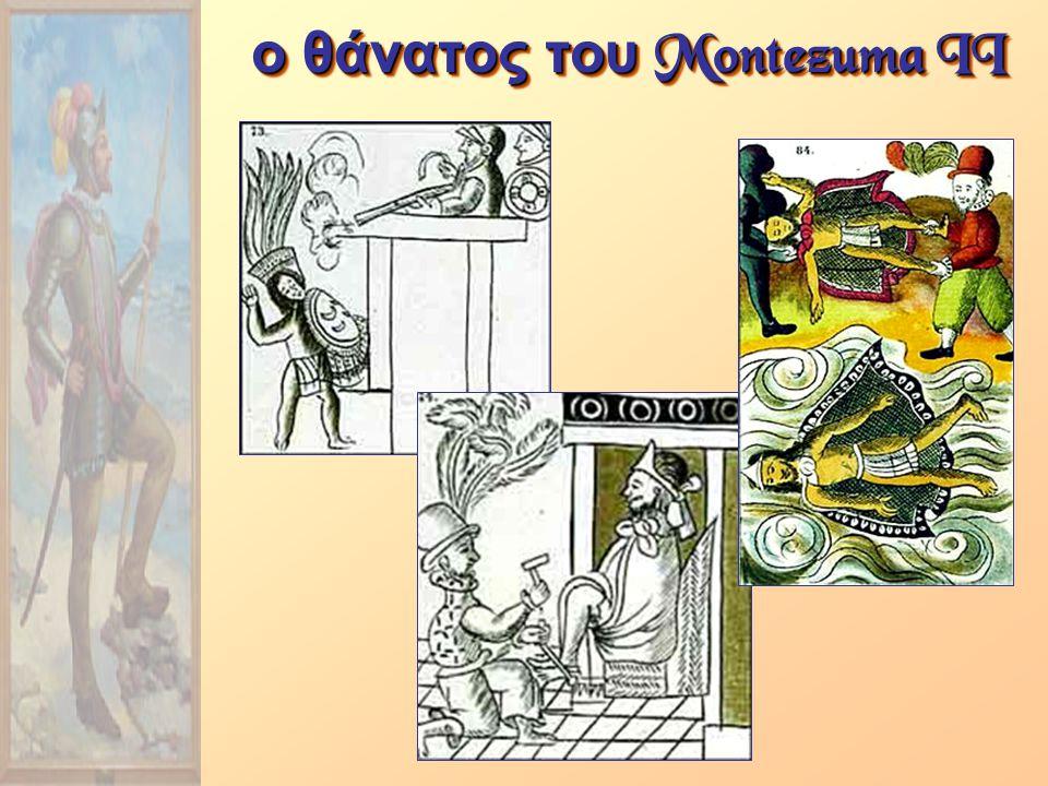 ο θάνατος του Montezuma II