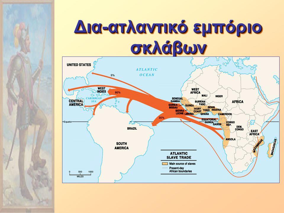 Δια-ατλαντικό εμπόριο σκλάβων