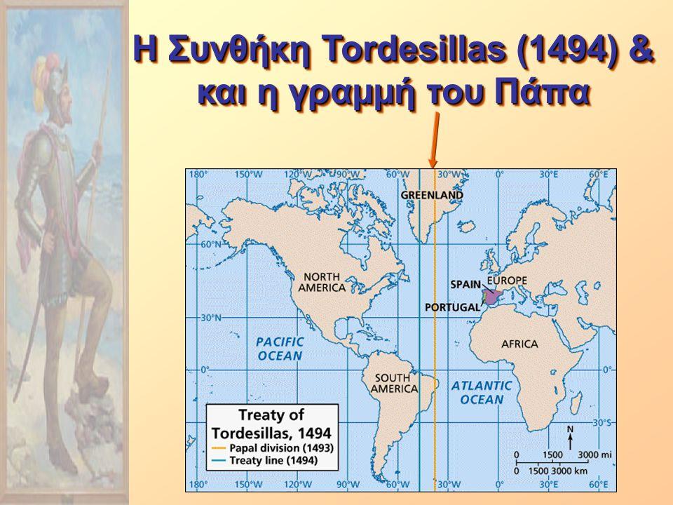 Η Συνθήκη Tordesillas (1494) & και η γραμμή του Πάπα