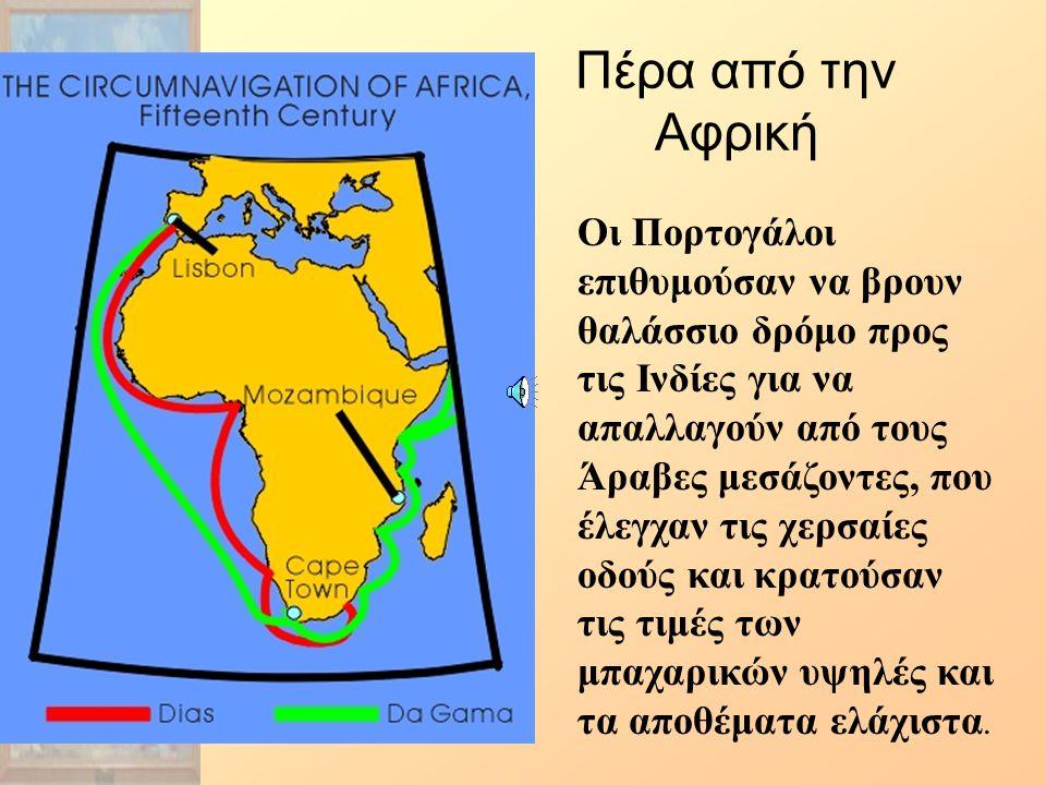 Πέρα από την Αφρική