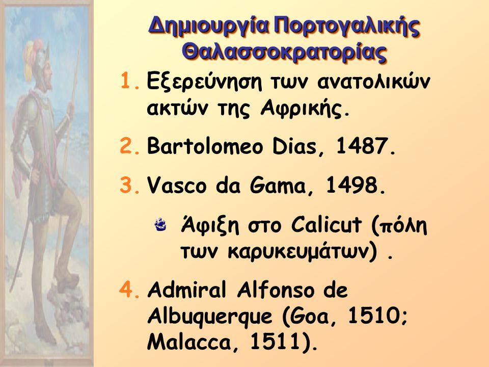 Δημιουργία Πορτογαλικής Θαλασσοκρατορίας